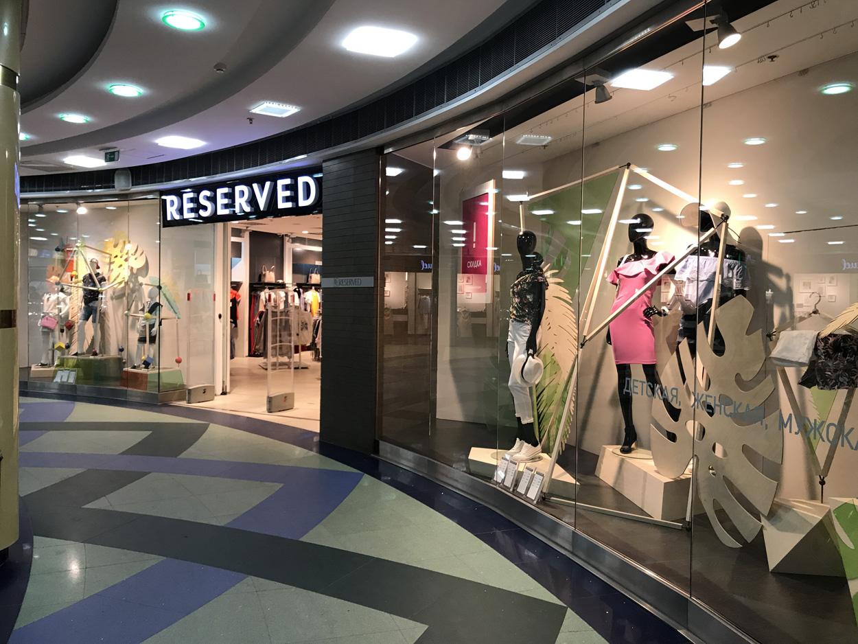 Резервед Одежда